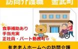 【沖縄県金武町】訪問介護職員の募集、訪問先は個人宅ではなく有老老人ホームとなります。長期勤務可能な方歓迎!(パート・アルバイト) イメージ
