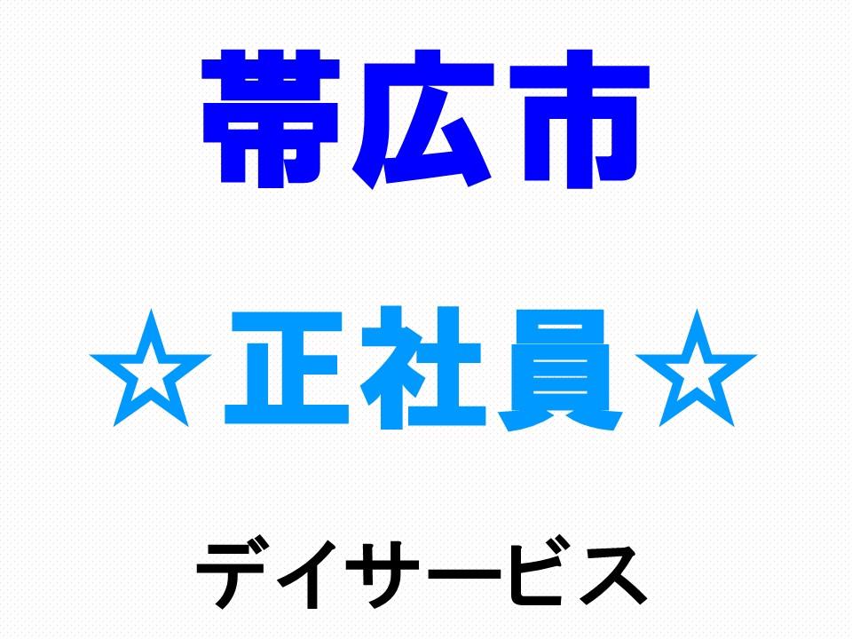 【帯広市/デイサービス】介護員★正社員★各種保険加入★ イメージ
