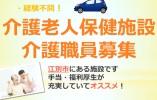 【江別市】【介護老人保健施設】【明るい雰囲気で家庭的!】 イメージ