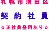 【札幌市】【清田区介護付有料老人ホーム】【正社員登用あり】 イメージ