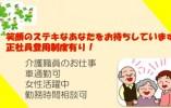 【沖縄県西原町】キャリアパス制度有!介護職員のお仕事(パート・アルバイト) イメージ