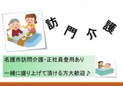 【沖縄県名護市】北部地区の訪問介護職 有料老人ホームへの訪問介護となります 働きやすい時間帯(パート・アルバイト) イメージ
