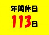 年間休日113日