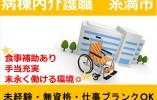 【沖縄県糸満市】病院内での介護業務、教育体制もしっかり&緊急対応も安心 夜勤を含むシフト対応が出来る方大歓迎です イメージ