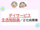 人気のデイでのお仕事!