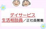 管理職(施設長兼相談員業務)×東松原駅☆ イメージ