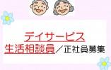 管理職(施設長兼相談員業務)×東十条駅☆ イメージ