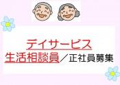 30.2.8③ デイ 生活 正