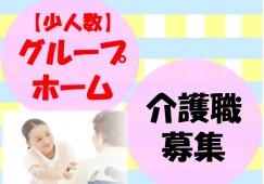 オープニングスタッフ【前橋市】新設のグループホームで働きませんか? イメージ