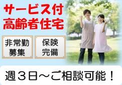 【浜松市中区】レクリエーションメインのデイサービス!!勤務日数・時間等ご相談に応じます♪お休みしっかり◎ イメージ