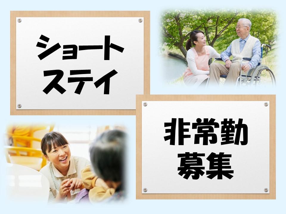 \未経験歓迎・家庭と両立OK/【足立区】ショートステイの介護職パート/笑顔を大事にできる方歓迎 イメージ