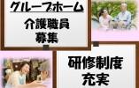 \未経験歓迎・評価制度充実/【東大和市】グループホームの介護職スタッフ(契約社員)/笑顔を大事にできる方歓迎 イメージ