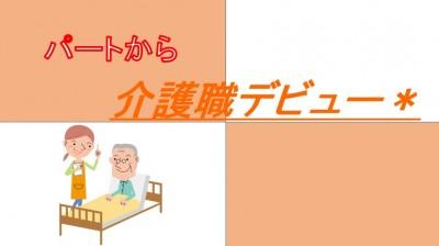 沖縄県宜野湾市】医療法人での訪...
