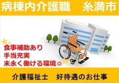 【沖縄県糸満市】病院内での介護業務、介護福祉士の募集です 手当充実 一緒に頑張りませんか? イメージ