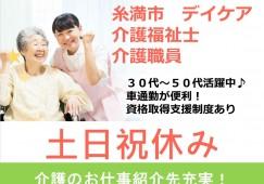 【沖縄県糸満市】デイサービス内での介護業務 医療機関の関連施設で安心 介護福祉士の募集です イメージ