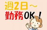 ◆【神戸市兵庫区滝山町】【介護老人保健施設】【パート】未経験スタートOK!!入浴介助専門♪ イメージ