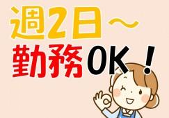 【神戸市垂水区泉が丘】土曜・日曜休み!!週2~3日勤務OK♪未経験・無資格OK☆マイカー通勤OK★デイサービスでのお仕事です♪ イメージ