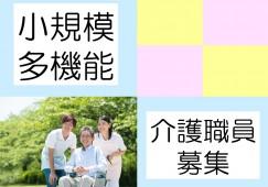 【沖縄県うるま市】小規模多機能ホーム介護職パート・アルバイトの募集です!未経験者応募可! イメージ