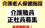 残業なし☆未経験歓迎☆マイカー通勤可【東久留米市の老健】 イメージ