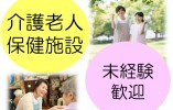 千葉県内勤務地複数◆とっても綺麗な老人保健施設◆「チーム介護」が合言葉の明るい施設です◆ イメージ