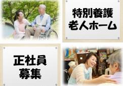 【未経験者大歓迎】浜松市南区の特養での介護職!賞与4.3ヶ月の高待遇♪ イメージ