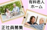 \接客経験活かせる・アットホーム/【柏市】有料老人ホームの介護職スタッフ(正社員)*働きやすさ◎♪ イメージ