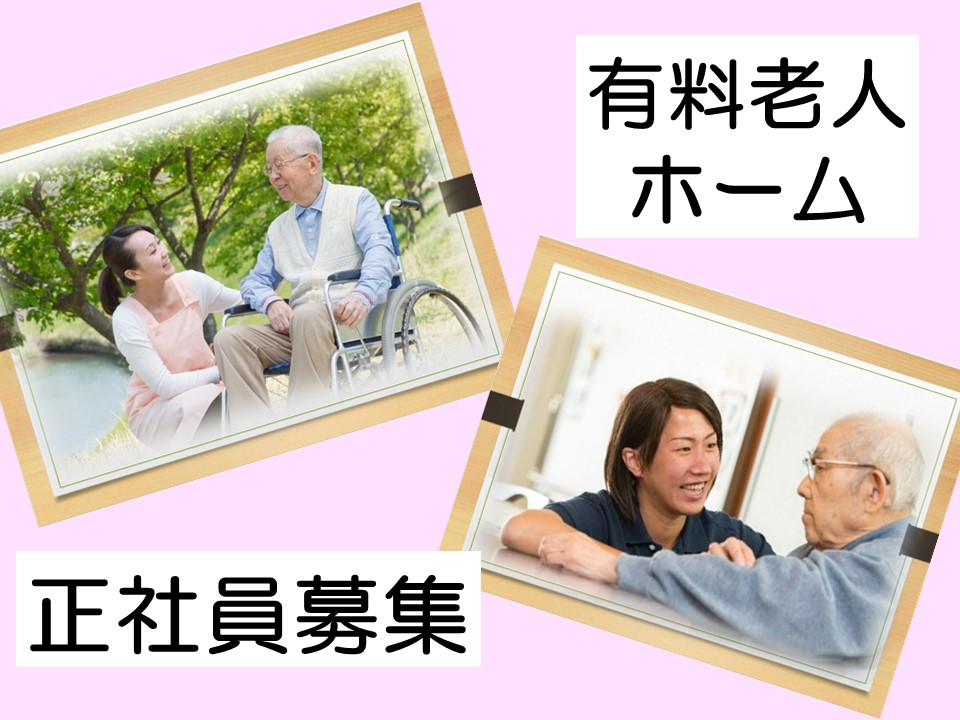 \働きやすさ◎・正社員求人/【八王子市】有料老人ホームの介護職スタッフ(正社員)※資格を活かせる♪ イメージ