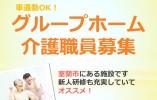 【室蘭市:グループホーム】新人研修も安心♪賞与あり!マイカー通勤可! イメージ