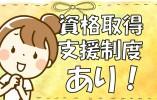 \月収20万以上&賞与3.7ヵ月分/交通費支給【熊本市北区】訪問看護ステーション*正看護師(管理者候補) イメージ