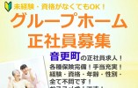 【音更町/グループホーム】正社員☆スキルアップ制度あり☆初めてでも安心☆ イメージ