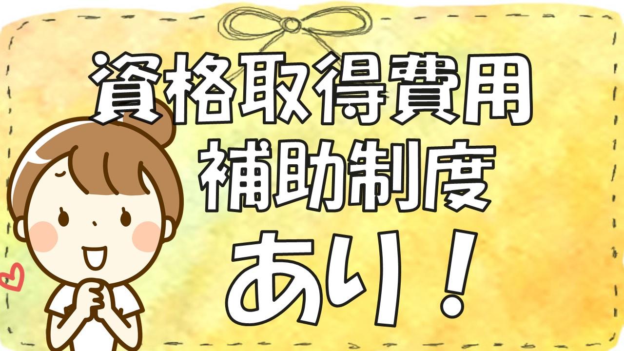 【札幌市南区/グループホーム】☆正社員☆未経験可☆ イメージ