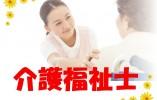 【神戸市須磨区妙法寺】【介護老人保健施設】【正社員】介護の経験と資格のある方必見★ママも安心保育料補助あり♪育休制度あり♪ イメージ
