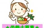 【松本市】有料老人ホームで栄養士さん募集!昇給・賞与あり♪未経験・ブランクOK☆ イメージ
