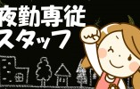 夜勤専従☆彡日給1万円【熊本市東区の特養】未経験の方でも丁寧に指導します! イメージ