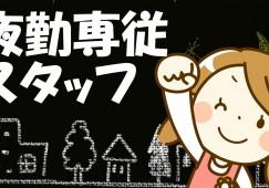 ◆夜勤専従◆【堺市西区太平寺】老健での介護スタッフ★交通費支給★ イメージ