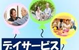 【新宿区落合】未経験歓迎★アクセス良好★デイサービス イメージ