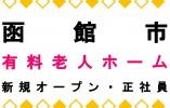 【函館市東山町/有料老人ホーム】☆急募☆オープニング☆ イメージ