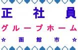 【函館市石川町/グループホーム】☆急募☆オープニング☆ イメージ