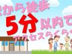 駅チカ徒歩5分の好アクセス!!