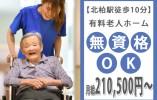 無資格★月給21万円~【柏市】有料老人ホームの介護職正社員♪家族手当・住宅手当あり◎ イメージ