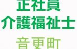 【音更町/介護老人保健施設】☆介護福祉士☆正社員☆デイケア☆ イメージ