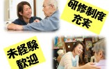 \研修制度が非常に充実/【北区】有料老人ホームの介護職スタッフ(パート)/フロア制のあたたかい介護/大手優良法人 イメージ
