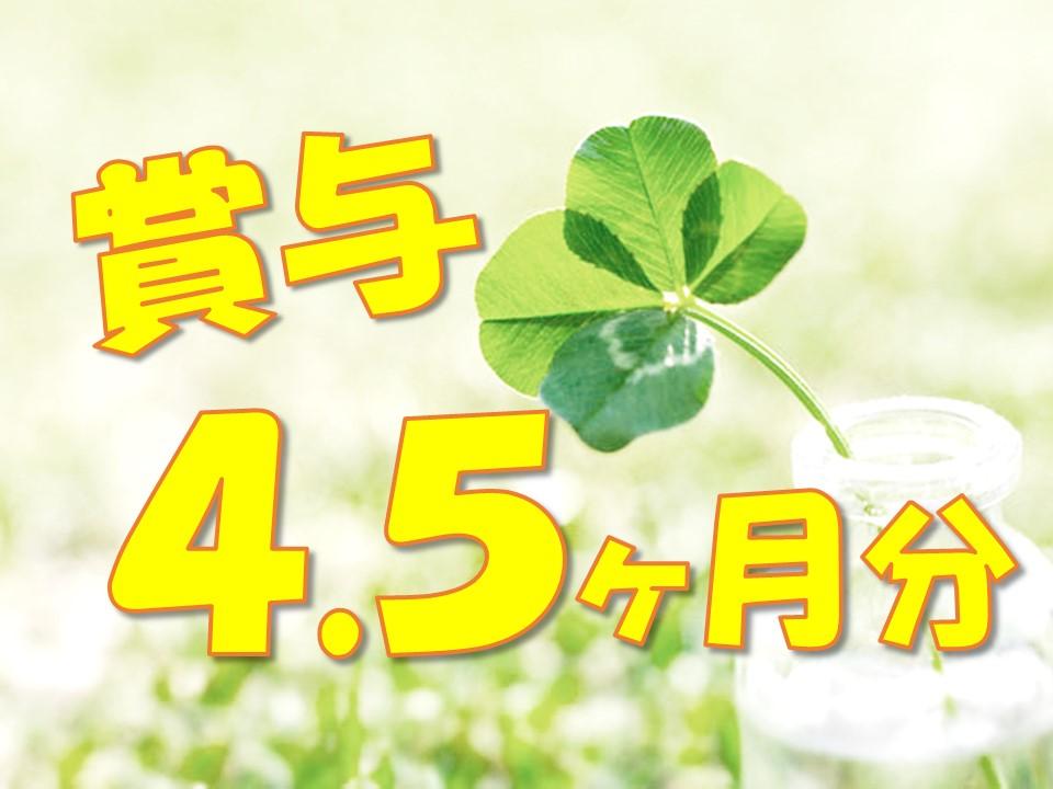 \賞与4.5ヶ月分/月収24万円以上♪手当充実!!【八代市】病院*総務*正社員 イメージ