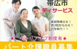 【帯広市/ディサービス】パート★週3回からOK★アットホーム★ イメージ