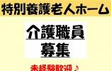 【福岡市西区】特別養護老人ホームで働く★正社員募集♪ イメージ