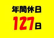 年間休日127日