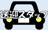 【神戸市長田区大日丘町】【デイケア】【パート】1日2h~OK★土日お休みでプライベート充実♪ イメージ
