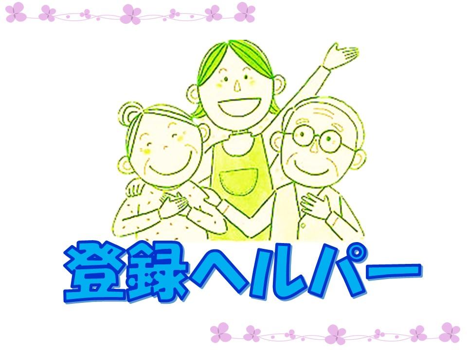 【長崎市内】登録ヘルパーのお仕事です♪ イメージ