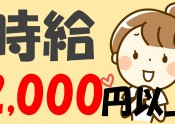 時給2,000円以上