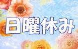 日曜休み★マッサージも提供★デイサービス★ イメージ